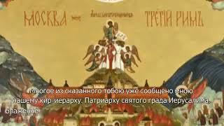 Россия Православное Царство последних времён