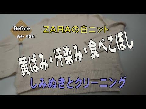 ZARAのアクリルのセーターの黄ばみ取りと染み抜き