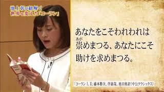 コーラン クルアーン について日本語で