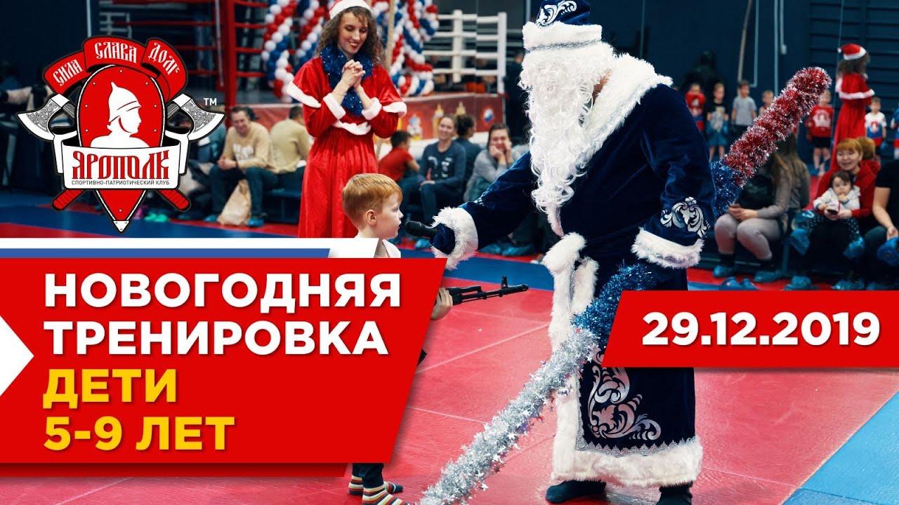 Новогодняя тренировка, дети 5-9 лет