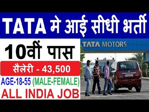 TATA Motors Recruitment 2019   How to Apply Online for TATA Jobs   Govt Jobs 2019