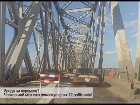 Телеканал АНТЕНА: Млявий ремонт Черкаського мосту