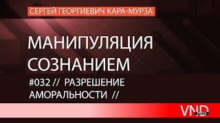 Сергей Кара Мурза Манипуляция сознанием 032 Разрешение аморальности