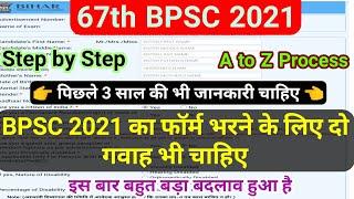 bpsc form filling 2021 || bpsc 67th form fill up 2021,bpsc ka form kaise bhare||bpsc 67 notification