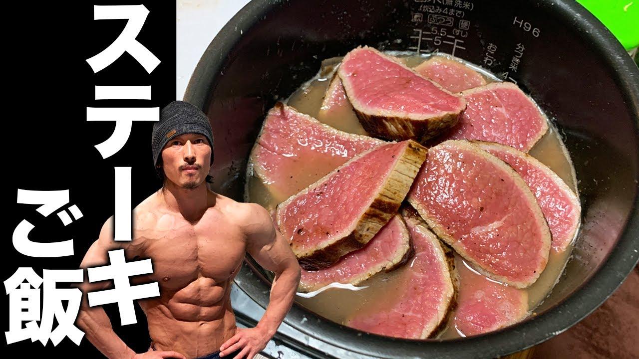 【究極のバルク飯】ステーキご飯!