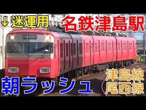 次々と電車が来る平日朝ラッシュの名鉄津島駅1時間半ノーカット! 津島線・尾西線 連結・普通神宮前行きなど