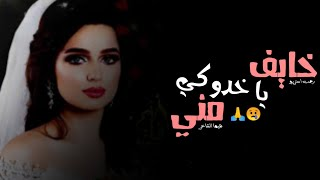 مهرجان | خايف ياخدوكي مني | هيما الشاعر | رجب استريو | ليبيا_امساعد |2020 مهرجانات بدويه جديده