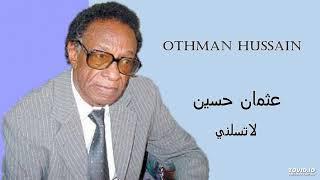 Othman Hussain  لاتسلني