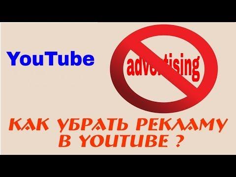 Отключаем YouTube рекламу на Android 2019
