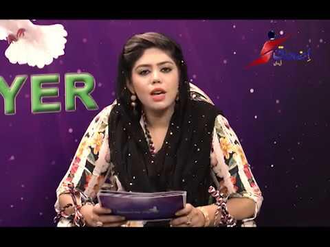 Power of Prayer Host MRS Mehwish Imran