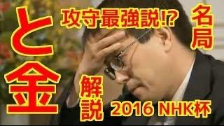 将棋 羽生善治 NHK杯 対局 阿久津主税!! と金、行方さんの解説が文句なしに楽しめる!!