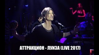 Игорь Григорьев - Луиза (live)