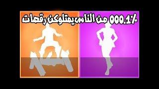 فورت نايت -  10 رقصات نادره في العالم (00.1% من الناس  يمتلكونه! ) Fortnite