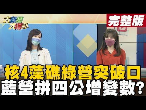 台灣-大新聞大爆卦-20211026-1/3 民調四公機率高?小英貞昌支持高?藍營聲勢宜落怎麼辦?