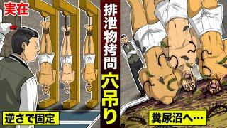【実在】排泄物拷問「穴吊り」。逆さで固定…糞尿沼に沈める。