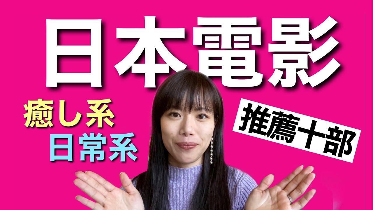 【日本電影 推薦十部!】日本人老師yuka介紹十部電影~看日本電影學日文吧!【中日字幕】 - YouTube