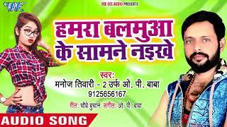 Dhodhiye Ke Nichawa Googel Ba - Jaldi Mile Aawa - Manoj Tiwari2 (O.P Baba) - Bhojpuri Hit Songs 2018