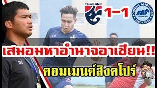 คอมเมนต์ชาวสิงคโปร์หลังเสมอไทย 1-1 ในศึก AFF U18