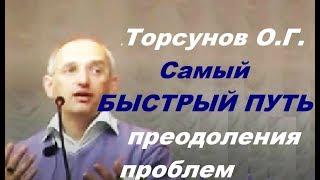 Торсунов О.Г. Самый БЫСТРЫЙ ПУТЬ преодоления проблем