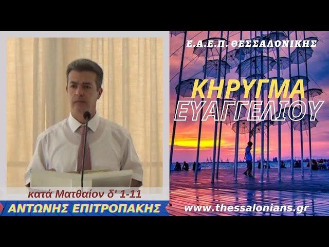 Αντώνης Επιτροπάκης 18-10-2020 | κατά Ματθαίον δ' 1-11