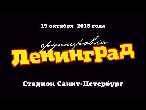 Концерт группировки «Ленинград»на стадионе «Санкт-Петербург» (19 октября 2018)