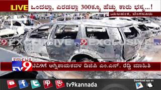 Car Owner Cry | 300 Vehicles On Fire Near Bengaluru Air Show
