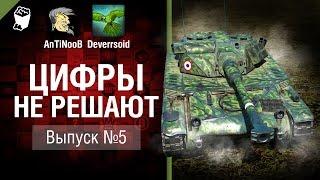 Цифры не решают №5 - от AnTiNooB и Deverrsoid  [World of Tanks]