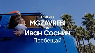 MGZAVREBI × Иван Соснин | Пообещай | Samsung YouTube TV | (12+)