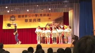 2016年6月24,官立小學秀明道畢業典禮
