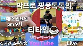 7월25일(일) 박프로 핑퐁톡톡의 티타임~