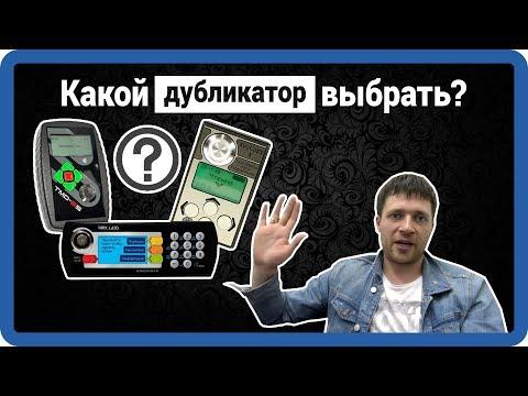 видео: ДУБЛИКАТОРЫ ДОМОФОННЫХ КЛЮЧЕЙ - программаторы, копиры, выбрать, обзор, купить в starnew.ru