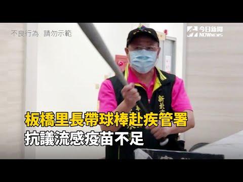 板橋里長帶球棒赴疾管署 抗議流感疫苗不足