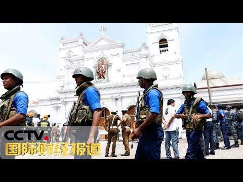 《国际财经报道》 斯里兰卡连环爆炸 斯里兰卡总理:极端组织或为主谋 20190424   CCTV财经