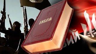 Зазнобин В  М.  Как правильно читать Библию.  Что такое ИГИЛ и Украина(ОХРАННЫЕ СИСТЕМЫ - Группа в В КОНТАКТЕ - http://vk.com/public73921861 Полное видео - Зазнобин В. М. встреча в Сочи 3 06 2015..., 2015-06-21T12:35:37.000Z)