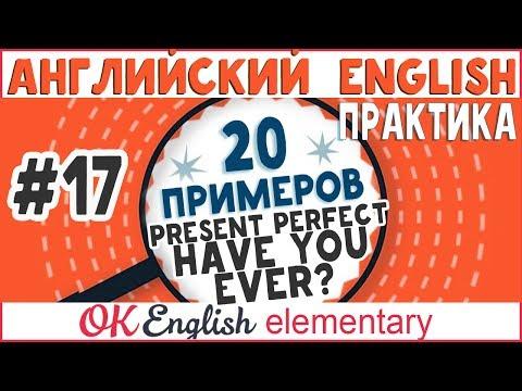 20 примеров #17: Have You Ever ...? Present Perfect и слово Ever   АНГЛИЙСКИЙ ЯЗЫК, уроки