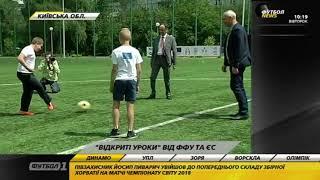 В Украине состоялся фестиваль - Открытые уроки футбола