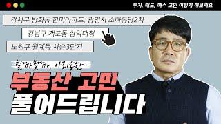 [한정훈 부동산 전화상담☎️] 강서구 방화동 한미아파트…