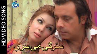 Sahar Khan & Jahangir Khan Pashto New Hd Songs 2018 - nazia iqbal new song | pashto song dance