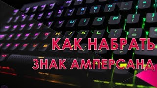 Как поставить знак амперсанд & Как набрать амперсанд на клавиатуре.