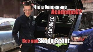 VAG.CENTER: Что в багажнике AcademeG?, О проблемах DSG, моторов 1,8 Skoda Octavia Scout