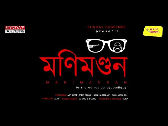 Sunday Suspense | Byomkesh | Manimandan (মণিমণ্ডন) | Sharadindu Bandyopadhyay | Mirchi Bangla