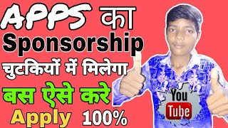 Apps का Sponsorship कैसे ले | App for review With 0 Subscriber | genuine method | Daily Basic Info