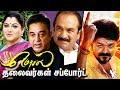 மெர்சல் விஜய்க்கு தோள்கொடுத்த தலைவர்கள் | Kamal, Vaiko Support To Vijay's Mersal Movie | BJP