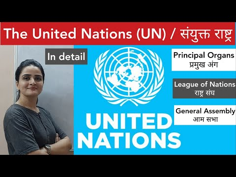The United Nations (संयुक्त राष्ट्र): Formation, Structure & Functions - Detailed & Exam Based