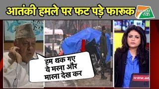 पुलवामा आतंकी हमले पर फारुक अब्दुल्ला का बड़ा बयान | Bharat Tak