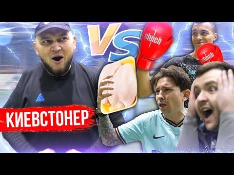 КИЕВСТОНЕР VS 2DROTS