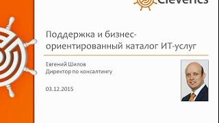Поддержка и бизнес-ориентированный каталог ИТ-услуг(, 2015-12-03T16:19:17.000Z)