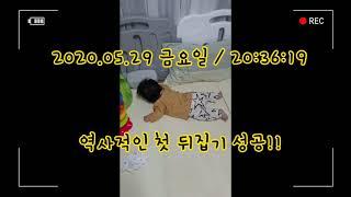 렬이네 [육아꿀팁&리얼육아] 혜인이의 첫 뒤집기?! 순…