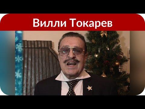 84-летний Вилли Токарев госпитализирован в тяжелом состоянии
