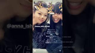 E-girls 石井杏奈 武部柚那 Instagram ストーリー.